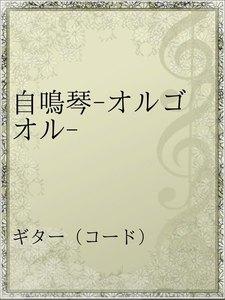 自鳴琴-オルゴオル-