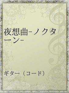 夜想曲-ノクターン-