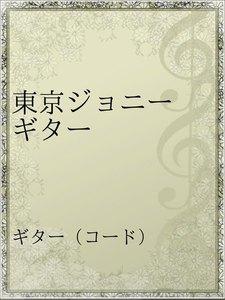 東京ジョニー ギター