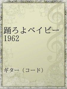踊ろよベイビー1962