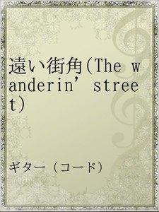 遠い街角(The wanderin'street)