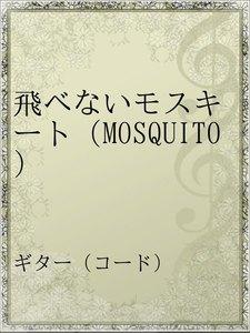 飛べないモスキート(MOSQUITO)