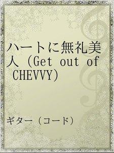 ハートに無礼美人(Get out of CHEVVY)