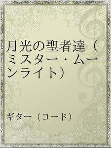 月光の聖者達(ミスター・ムーンライト)