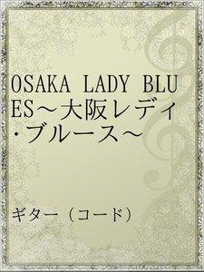 OSAKA LADY BLUES~大阪レディ・ブルース~