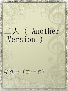 二人 ( Another Version )