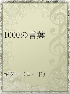 1000の言葉