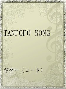 TANPOPO SONG