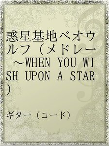 惑星基地ベオウルフ(メドレー ~WHEN YOU WISH UPON A STAR)