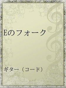 Eのフォーク