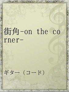 街角-on the corner-