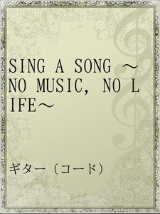 SING A SONG ~NO MUSIC,NO LIFE~