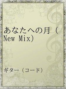 あなたへの月(New Mix)
