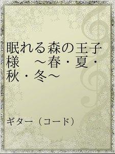 眠れる森の王子様 ~春・夏・秋・冬~