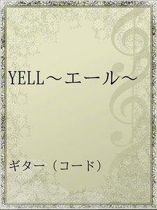 YELL~エール~
