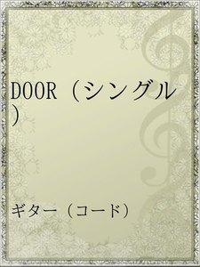 DOOR(シングル)