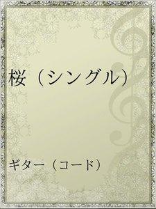 桜(シングル)