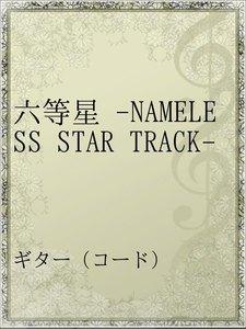 六等星 -NAMELESS STAR TRACK-