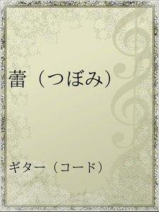 蕾(つぼみ)