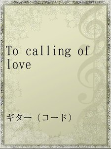 To calling of love