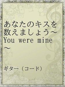 あなたのキスを数えましょう~You were mine~