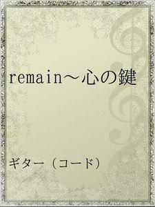 remain~心の鍵