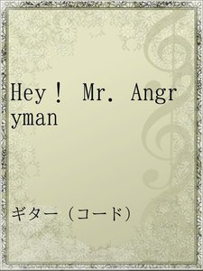 Hey! Mr.Angryman