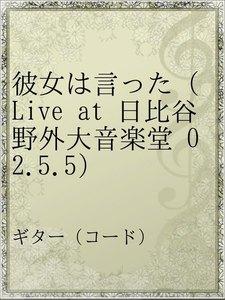 彼女は言った(Live at 日比谷野外大音楽堂 02.5.5)