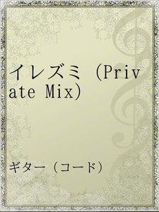 イレズミ(Private Mix)