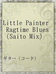 Little Painter Ragtime Blues(Saito Mix)
