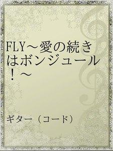 FLY~愛の続きはボンジュール!~
