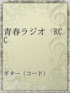青春ラジオ RCC