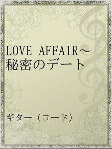LOVE AFFAIR~秘密のデート