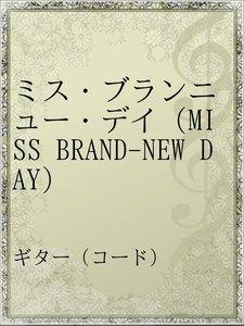 ミス・ブランニュー・デイ(MISS BRAND-NEW DAY)
