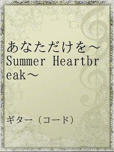 あなただけを~Summer Heartbreak~