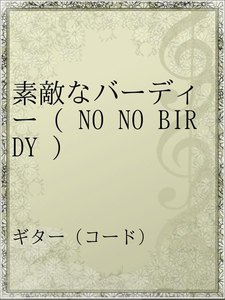 素敵なバーディー ( NO NO BIRDY )