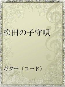 松田の子守唄