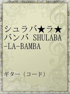 シュラバ★ラ★バンバ SHULABA-LA-BAMBA
