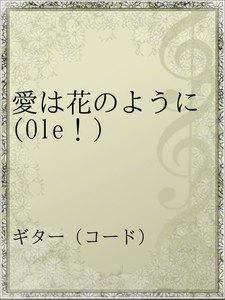 愛は花のように(Ole!)