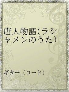 唐人物語(ラシャメンのうた)
