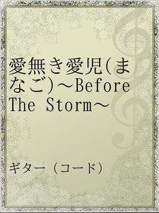 愛無き愛児(まなご)~Before The Storm~