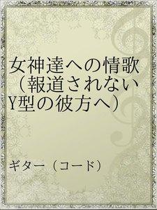 女神達への情歌(報道されないY型の彼方へ)