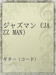 ジャズマン(JAZZ MAN)