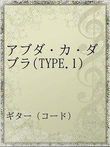 アブダ・カ・ダブラ(TYPE.1)