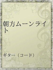 朝方ムーンライト
