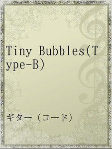 Tiny Bubbles(Type-B)