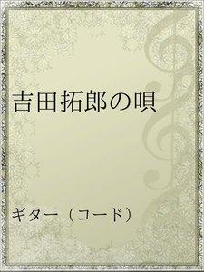 吉田拓郎の唄