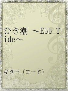 ひき潮 ~Ebb Tide~