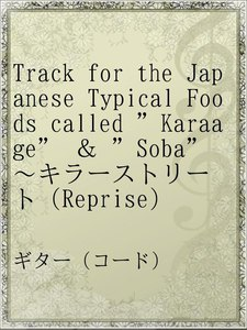 """Track for the Japanese Typical Foods called """"Karaage"""" & """"Soba""""~キラーストリート(Reprise)"""