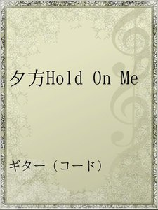 夕方Hold On Me